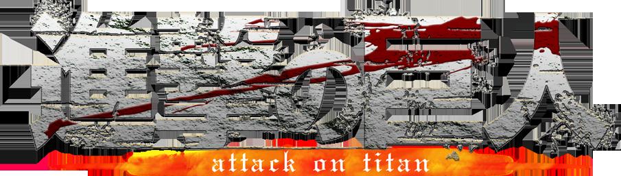 Shingeki no Kyojin Font - forum | dafont.com