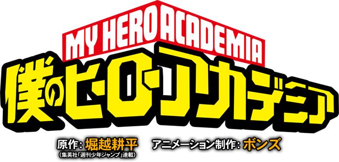 My Hero Academia Font Forum Dafontcom