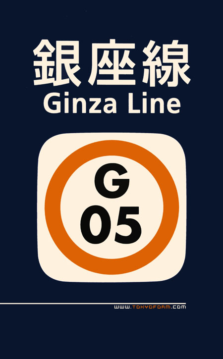 """Ginza Line"" font."